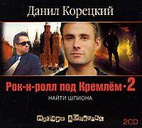 Рок-н-ролл под Кремлем 2. Найти шпиона