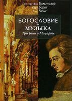 Богословие и музыка. Три речи о Моцарте
