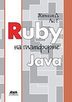 Ruby на платформе Java