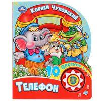 Телефон. Книжка-игрушка (1 кнопка с 10 пеcенками)