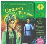 Сказки П. Бажова. Книжка-игрушка