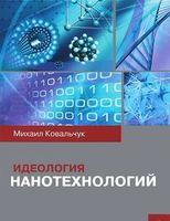Идеология нанотехнологий