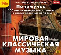 1С:Познавательная коллекция. Почемучка. Мировая классическая музыка