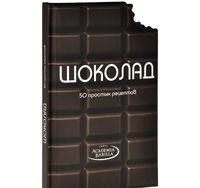 Шоколад. 50 простых рецептов