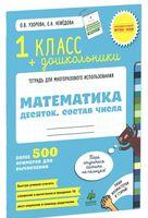 Математика. 1 класс и дошкольники. Десяток. Состав числа. Тетрадь для многоразового использования