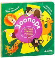 Зоопарк. Веселая книжка с клапанами и загадками
