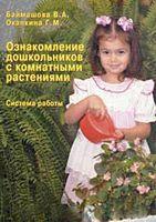 Ознакомление дошкольников с комнатными растениями