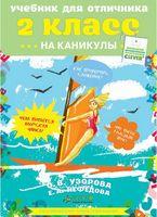 Учебник для отличника на каникулы. 2 класс
