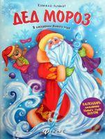 Дед Мороз. Книжка-плакат