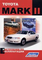 Toyota Mark II. Инструкция по эксплуатации