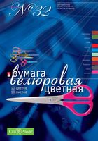 """Бумага цветная велюровая """"Набор №32"""" (А4; 10 листов; 10 цветов)"""