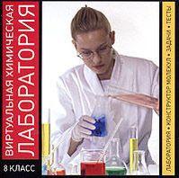 Виртуальная химическая лаборатория. 8 класс