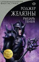 Рыцарь Теней (м)
