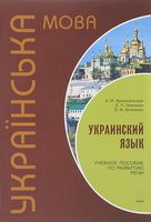 Украинский язык. Учебное пособие (+ CD)