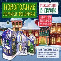 """Новогодние фонарики из бумаги """"Рождество в Европе"""""""
