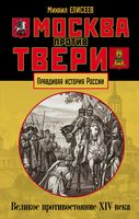 Москва против Твери. Великое противостояние XIV века