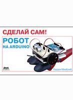 Сделай сам! Робот на Arduino