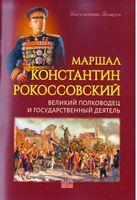 Маршал Константин Рокоссовский. Великий полководец и государственный деятель
