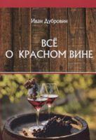Все о красном вине (м)