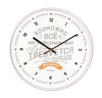 Часы настенные (30,5 см; арт. 77777773)