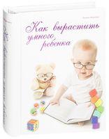 Как вырастить умного ребенка. От рождения до 3 лет