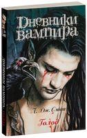 Дневники вампира. Голод (м)