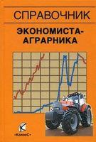 Справочник экономиста-аграрника