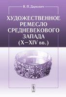 Художественное ремесло средневекового Запада (X-XIV вв.)