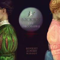 """Блокнот для рисования """"Ромео и Джульетта"""" (260x265 мм)"""
