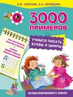 3000 примеров. Учимся писать буквы и цифры