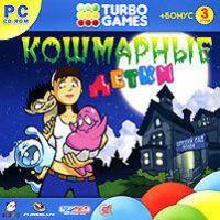 Turbo Games: Кошмарные детки