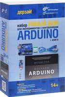 Arduino. Набор для экспериментов. Умный дом с контроллером