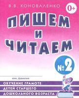 Пишем и читаем. Тетрадь № 2. Обучение грамоте детей старшего дошкольного возраста
