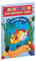 Раскраски для детского сада. Кто живет в воде