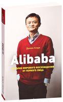 Alibaba. История мирового восхождения (м)