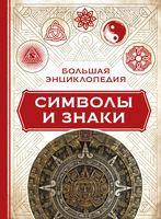 Большая энциклопедия символы и знаки