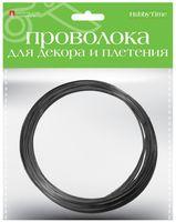 Проволока для плетения (3 м; черная; арт. 2-620/08)
