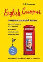 English. Уникальный курс эффективного и быстрого изучения грамматики (м)