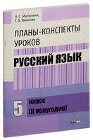 Планы-конспекты уроков. Русский язык. 5 класс. II полугодие