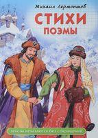 М. Лермонтов. Стихи. Поэмы
