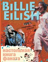 Billie Eilish. Настольная книга фаната (м)