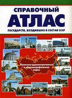Справочный атлас государств, входивших в состав СССР. Политико-административные и общегеографические карты