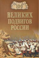 100 великих подвигов России