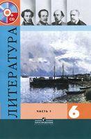 Литература. 6 класс. Учебник для общеобразовательных учреждений с приложением на электронном носителе (в двух книгах + CD)