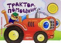 Трактор-помощник. Книжка-игрушка