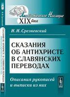 Сказания об Антихристе в славянских переводах. Описания рукописей и выписки из них