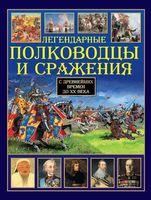 Легендарные полководцы и сражения