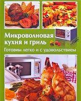 Микроволновая кухня и гриль. Готовим легко и с удовольствием