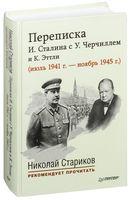 Переписка И. Сталина с У. Черчиллем и К. Эттли (июль 1941 г. ноябрь 1945 г.)