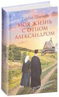 Моя жизнь с отцом Александром